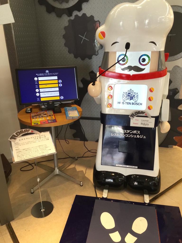 f:id:chitose-robotics:20160919030502j:plain