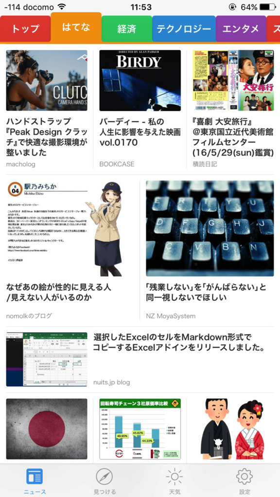 f:id:chitose00chii:20161021144946j:plain