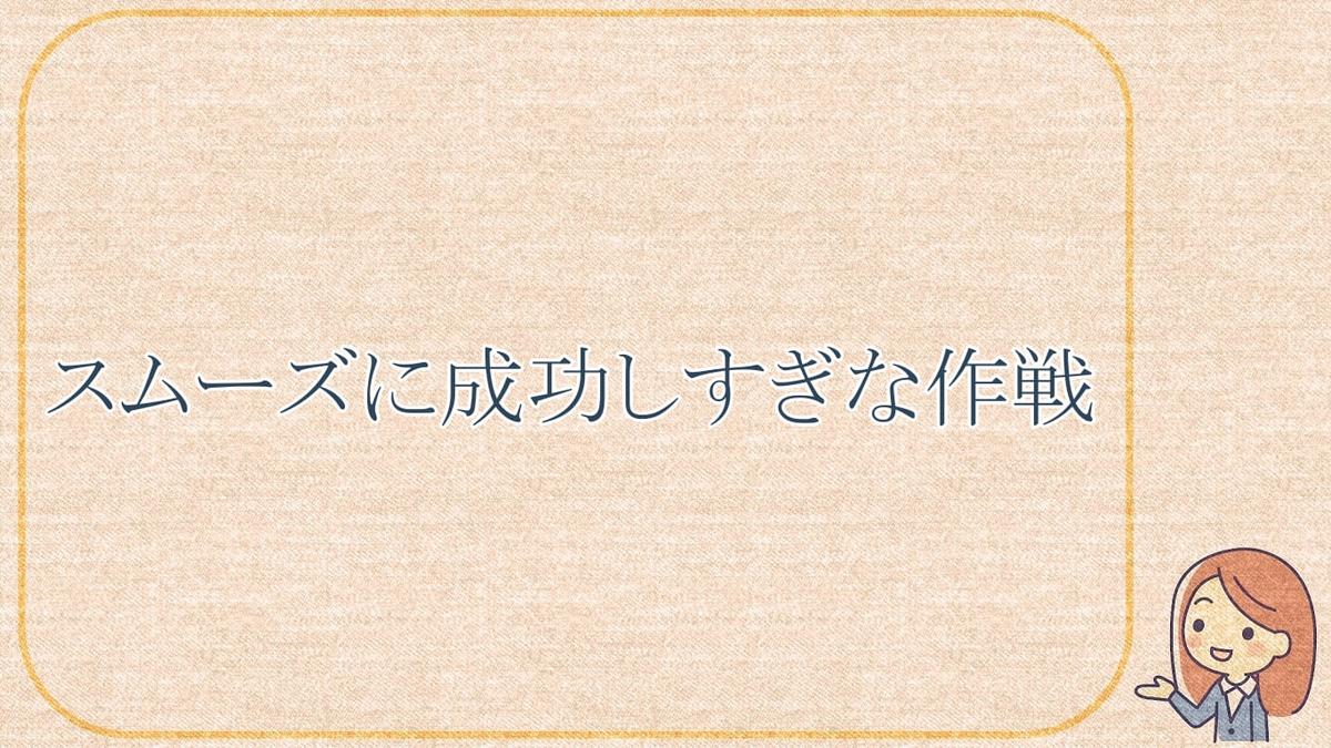 f:id:chitose0723:20200916133314j:plain