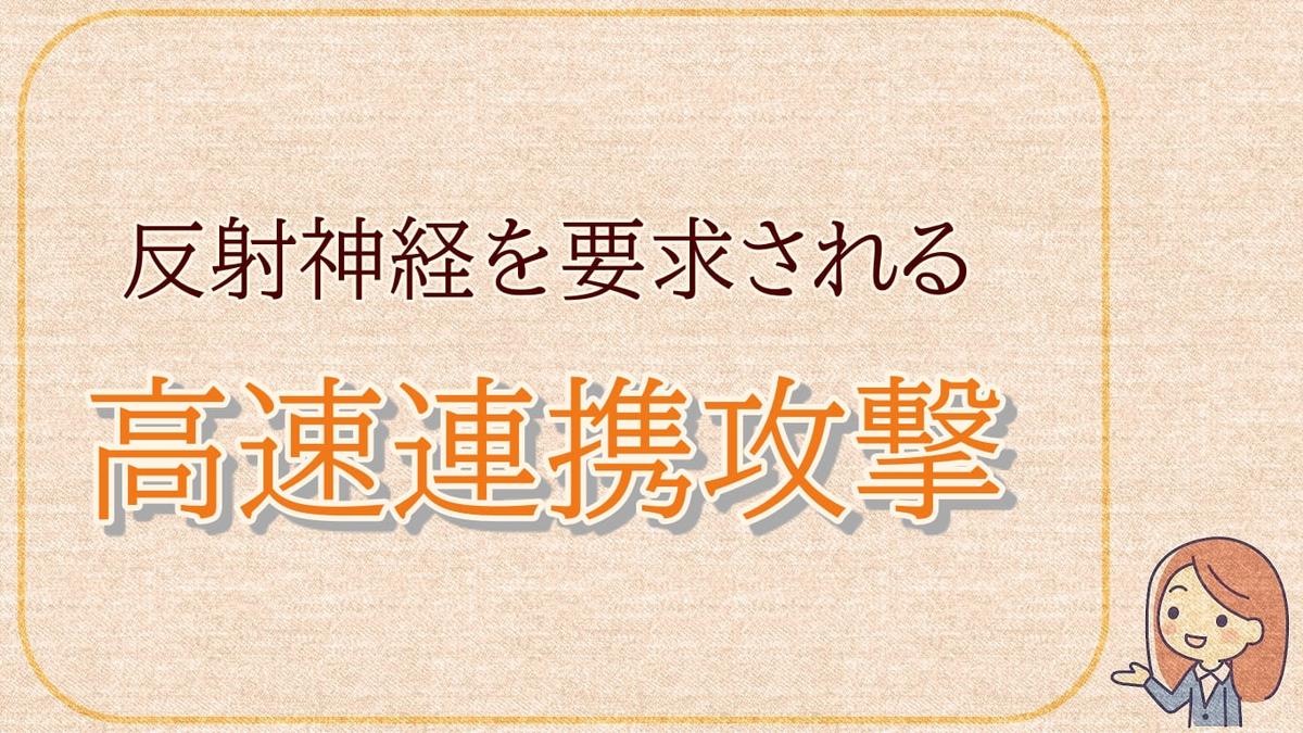f:id:chitose0723:20200918112310j:plain