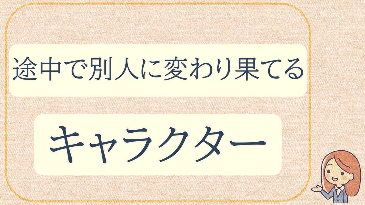 f:id:chitose0723:20200919204302j:plain