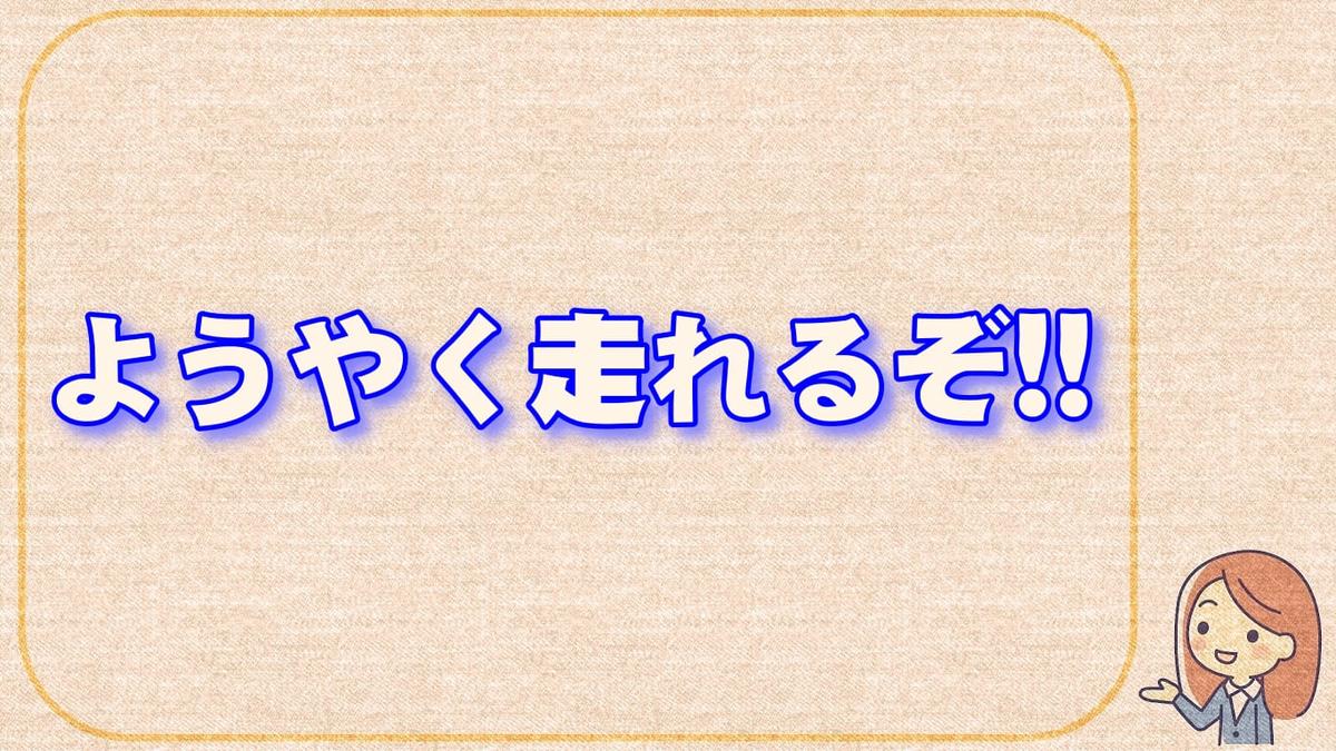 f:id:chitose0723:20200927200640j:plain