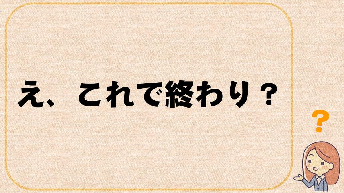 f:id:chitose0723:20201014180141j:plain