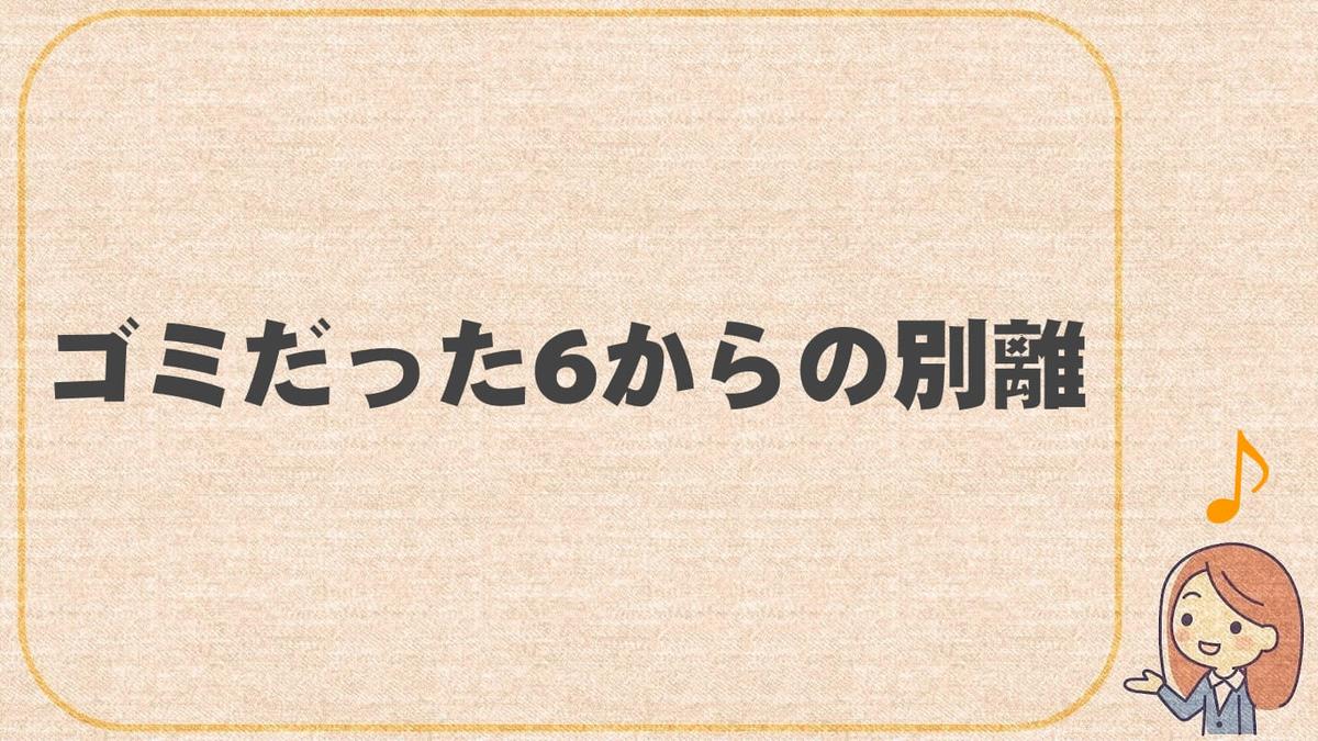 f:id:chitose0723:20201015152410j:plain
