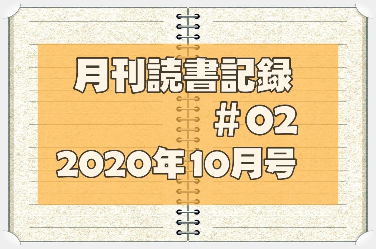 f:id:chitose0723:20201031135844j:plain