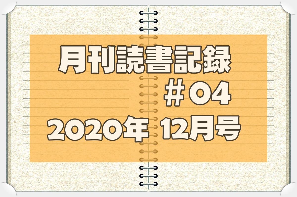 f:id:chitose0723:20201229123836j:plain