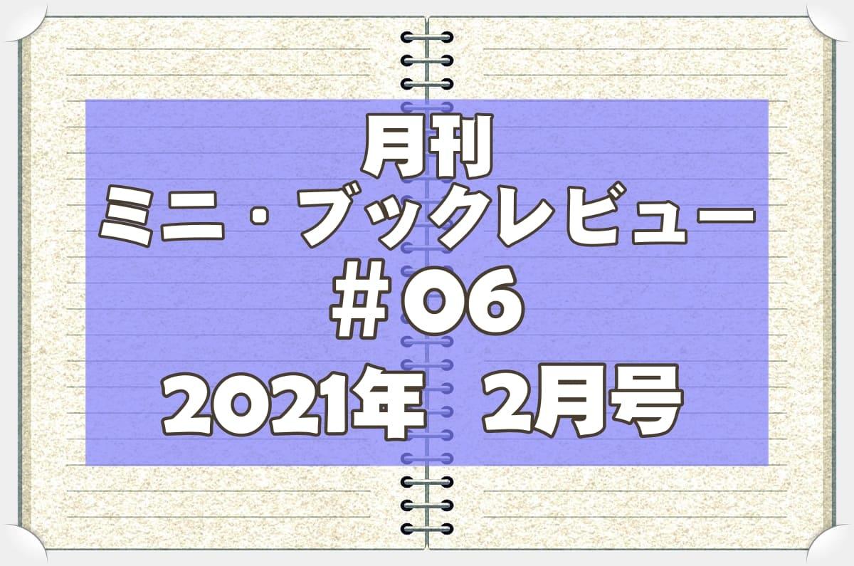 f:id:chitose0723:20210227220013j:plain