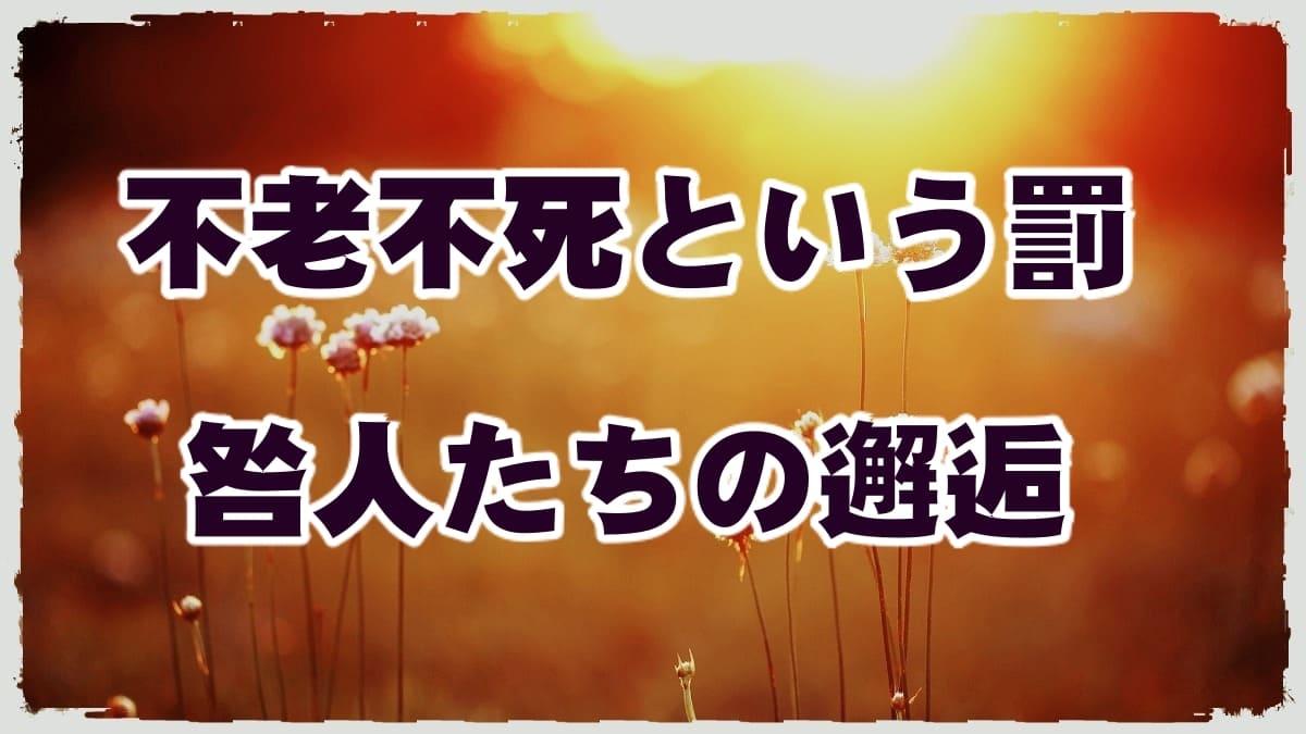 f:id:chitose0723:20210801094856j:plain