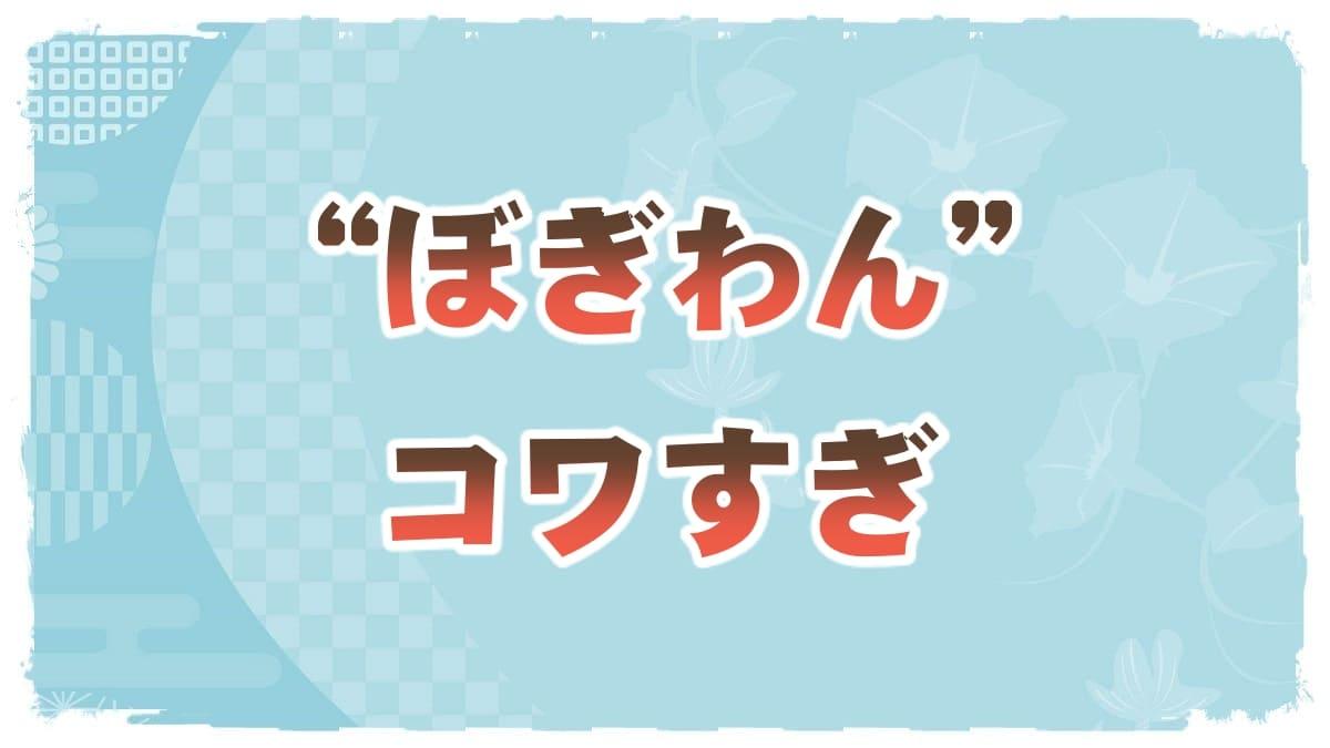 f:id:chitose0723:20210823181929j:plain