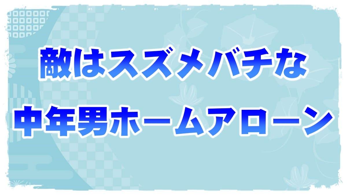 f:id:chitose0723:20210824181212j:plain