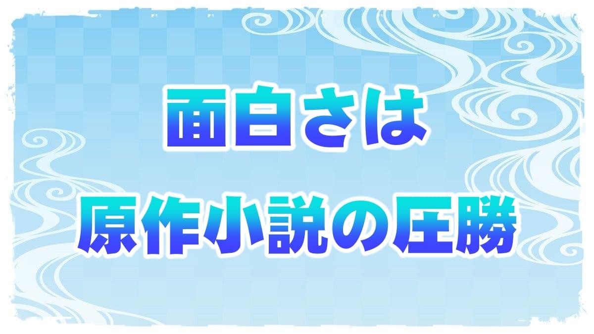 f:id:chitose0723:20210825222527j:plain