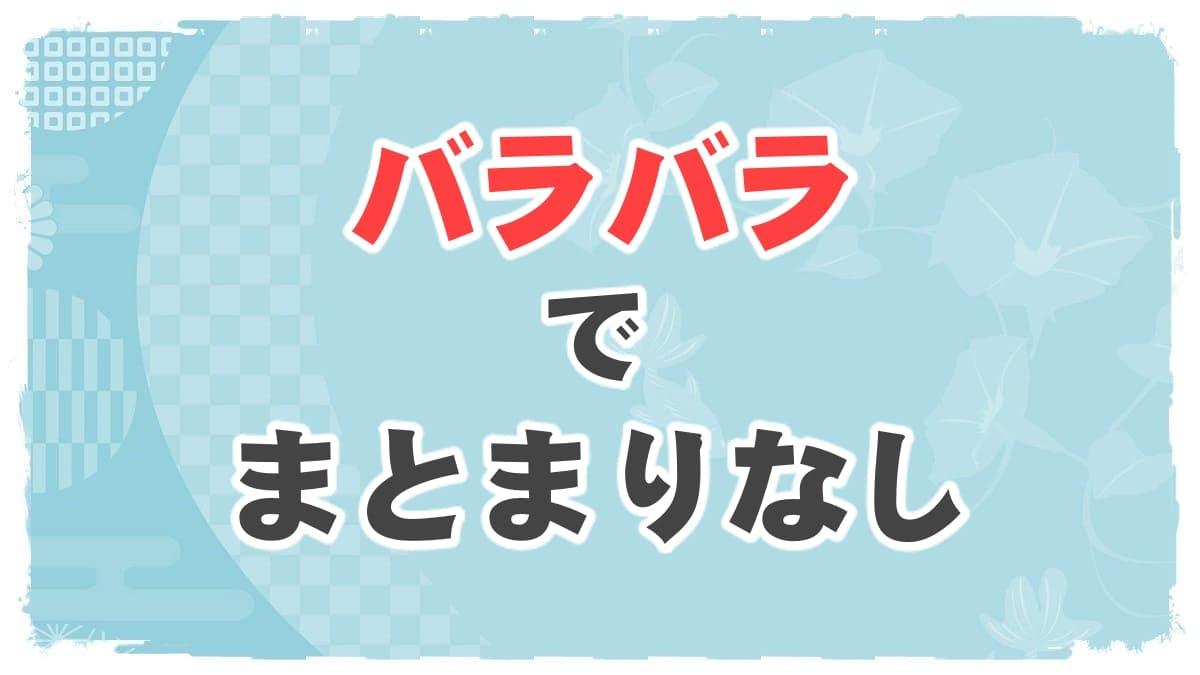 f:id:chitose0723:20210826135842j:plain