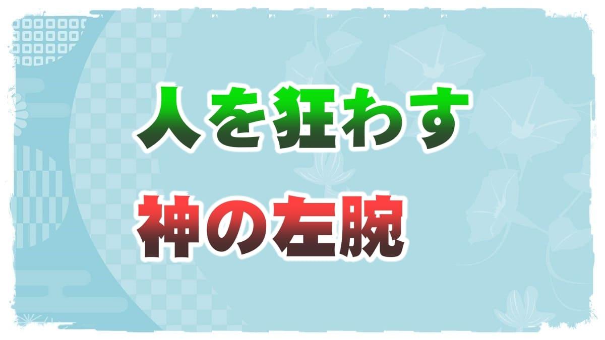 f:id:chitose0723:20210826234536j:plain