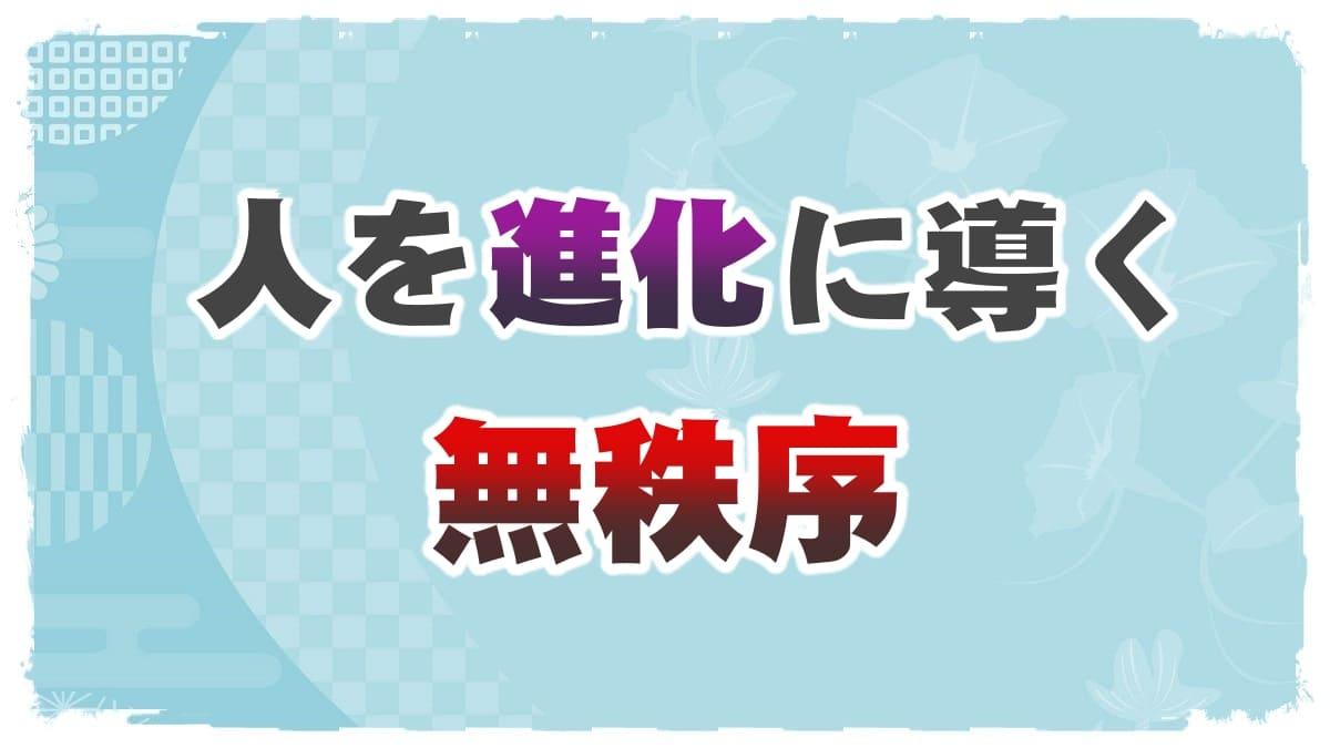 f:id:chitose0723:20210828173703j:plain