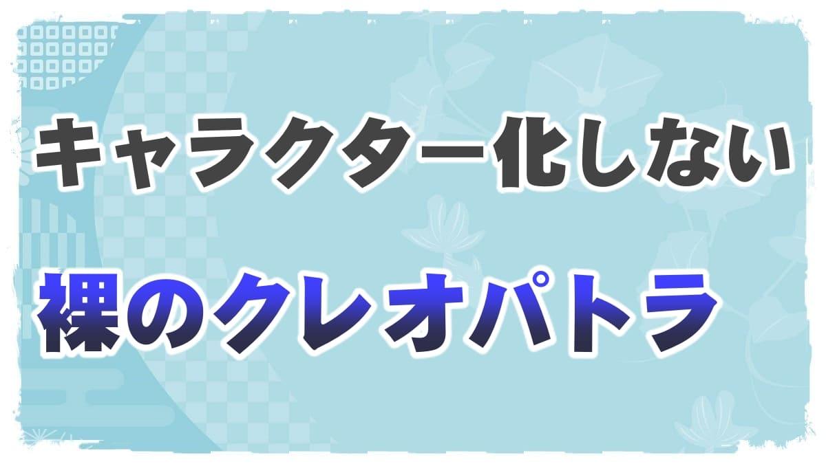 f:id:chitose0723:20210905101107j:plain