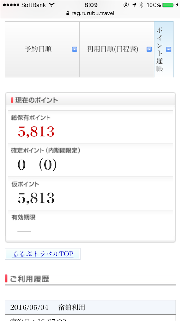 f:id:chitose11:20160716102908p:plain
