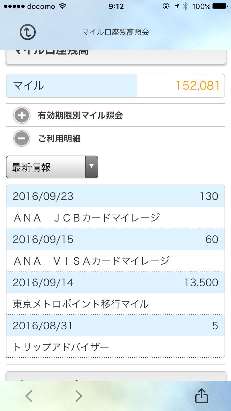 f:id:chitose11:20161012090204p:plain