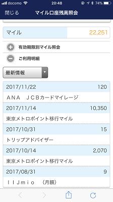 f:id:chitose11:20171208092603p:plain