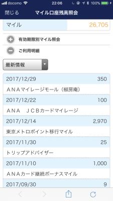 f:id:chitose11:20180112101323p:plain