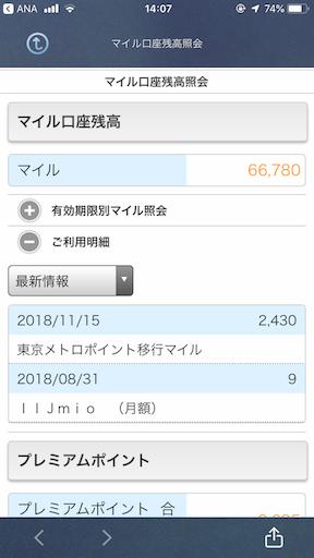 f:id:chitose11:20181212150159p:image