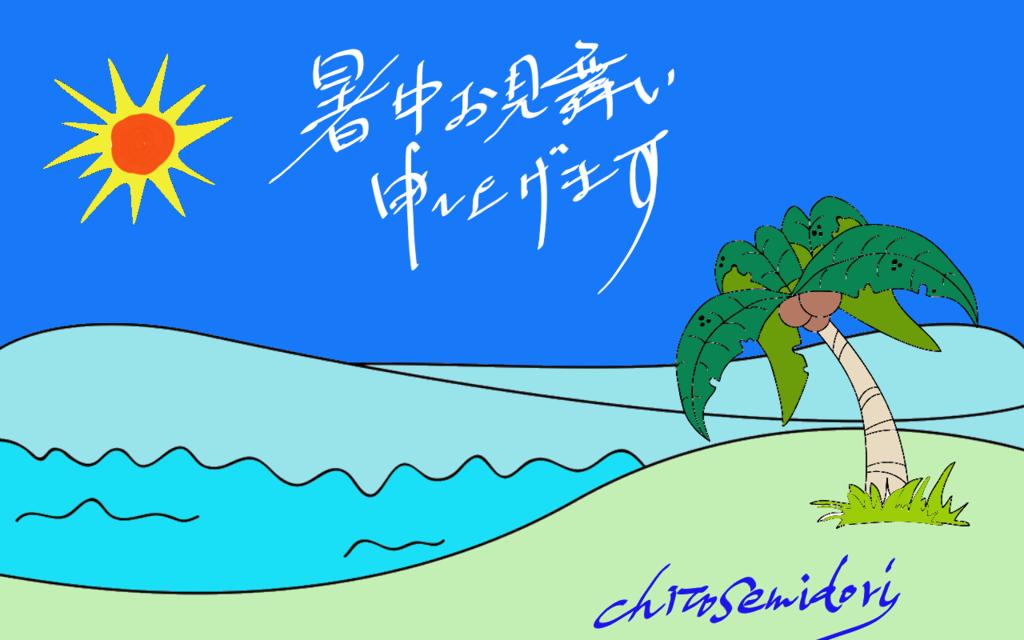 f:id:chitosemidori:20160720213850p:plain