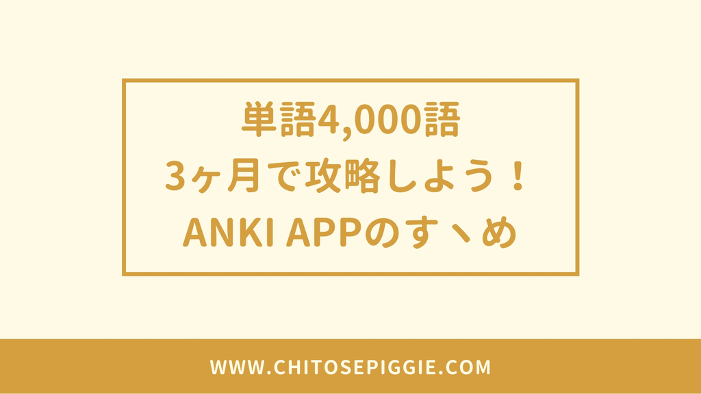 f:id:chitosepiggie:20181018134111j:plain