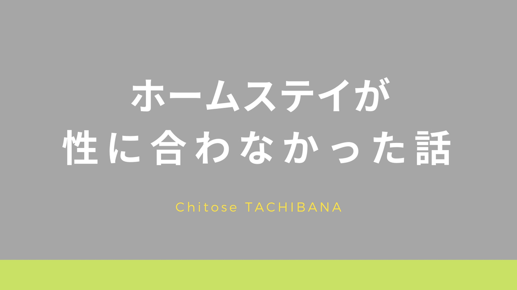 f:id:chitosepiggie:20190211012323j:plain