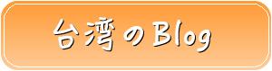 台湾のBlog