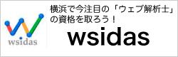 横浜で今注目の「ウェブ解析士」の資格を取る!wsidas