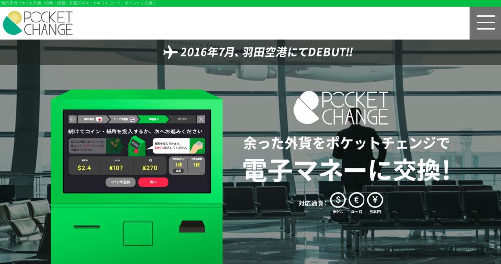 羽田空港で外貨を電子マネーに替えられる!!