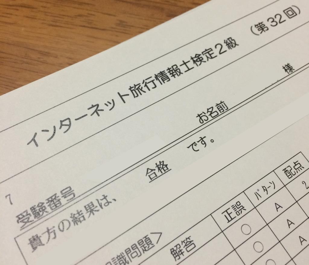 旅行好きが講じて受験してみました「インターネット旅行情報士検定 2級」