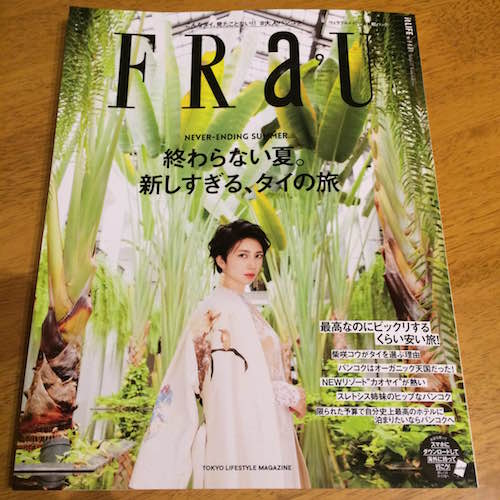 FRaU 9月号 〜終わらない夏。新しすぎる、タイの旅〜
