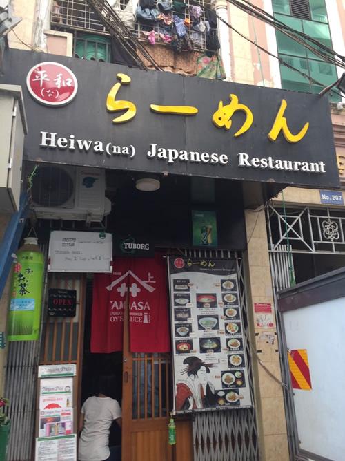 日本語のあるヤンゴンのお店