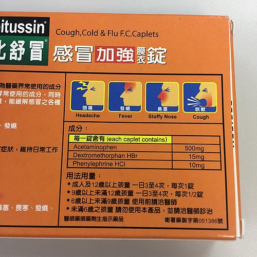 台湾の風邪薬