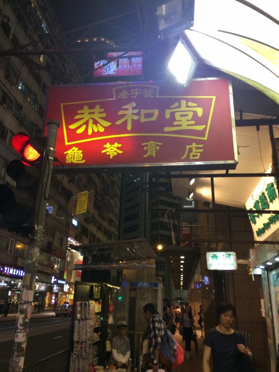 恭和堂 @ 香港