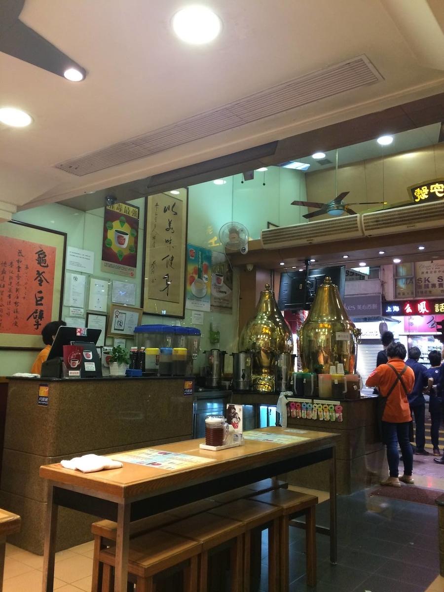 恭和堂の店内 @ 香港