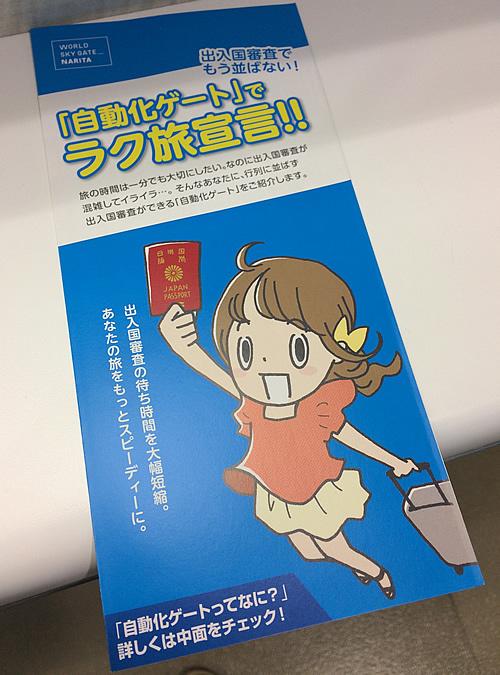 成田や羽田など国際空港を使う時に「自動化ゲート」!