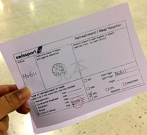 成田空港で、まさかの遅延 @ 香港