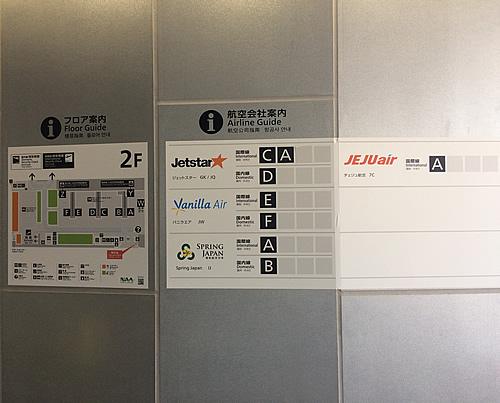 成田空港第3ターミナルを散策!
