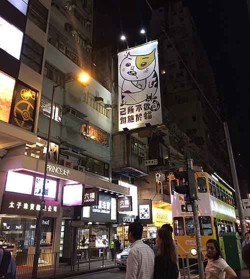香港の渋谷?銅鑼湾(コーズウェイベイ)を探検
