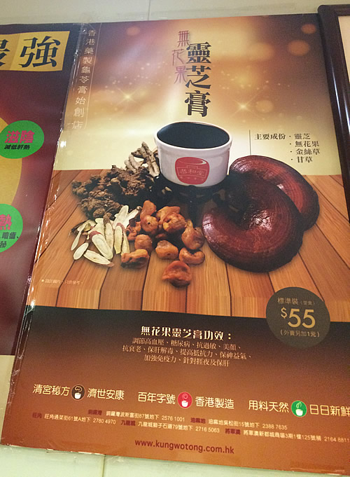 香港で漢方香る「亀ゼリー」を有名店で食べてみた!