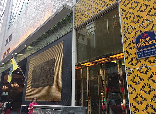 ベスト ウェスタン ホテル ハーバー ビュー @ 香港