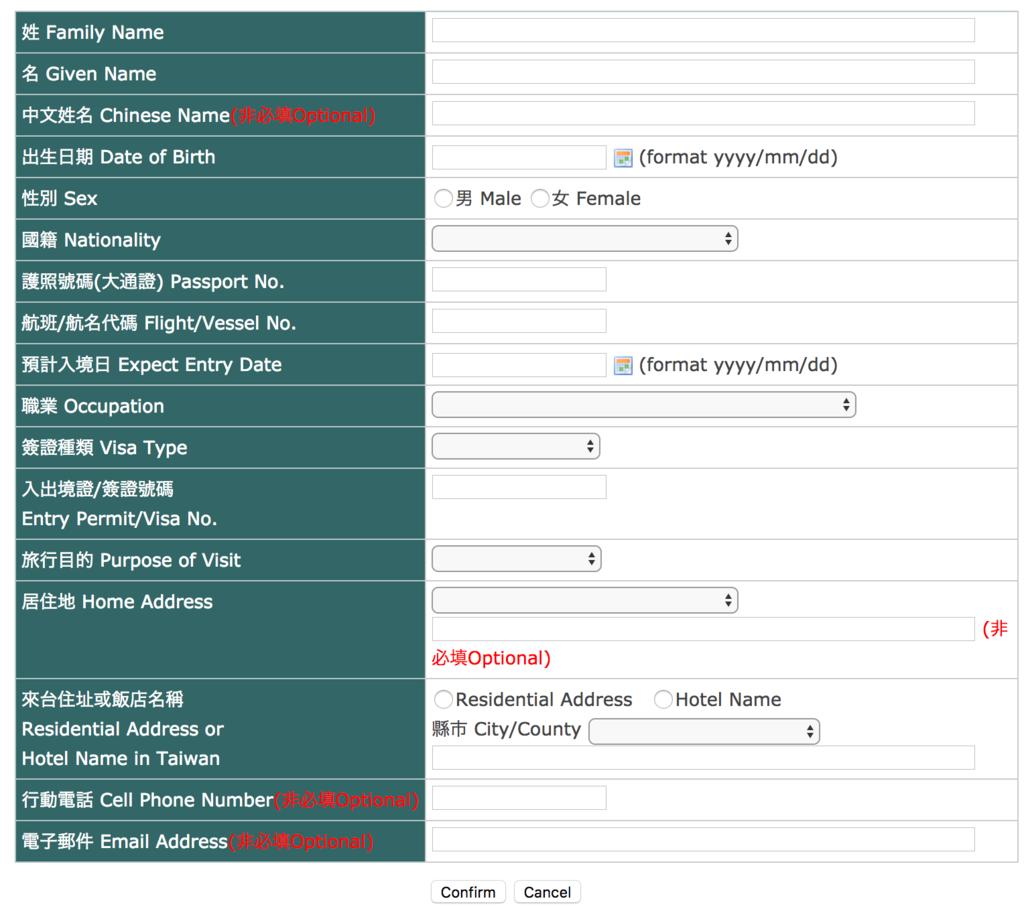台湾の入国カードはインターネットで済ませて楽チン!@台北