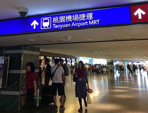桃園国際空港からの移動は「Taiyuan Airport MRT」