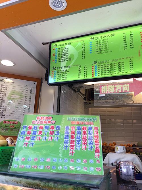 ノドが乾いたら、南国のフルーツのフレッシュジュースを!!@台北