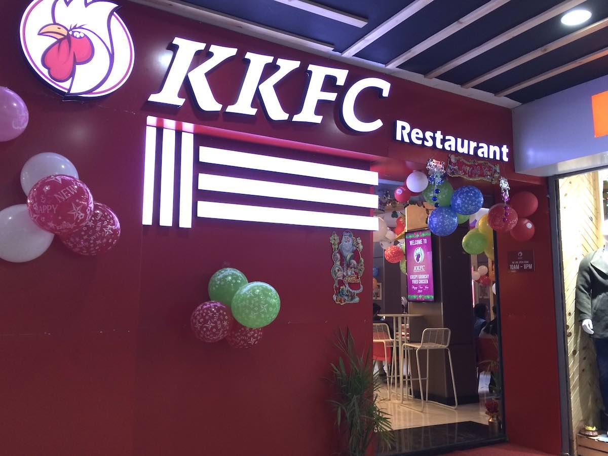 ネパールのKKFC! @ カトマンズ