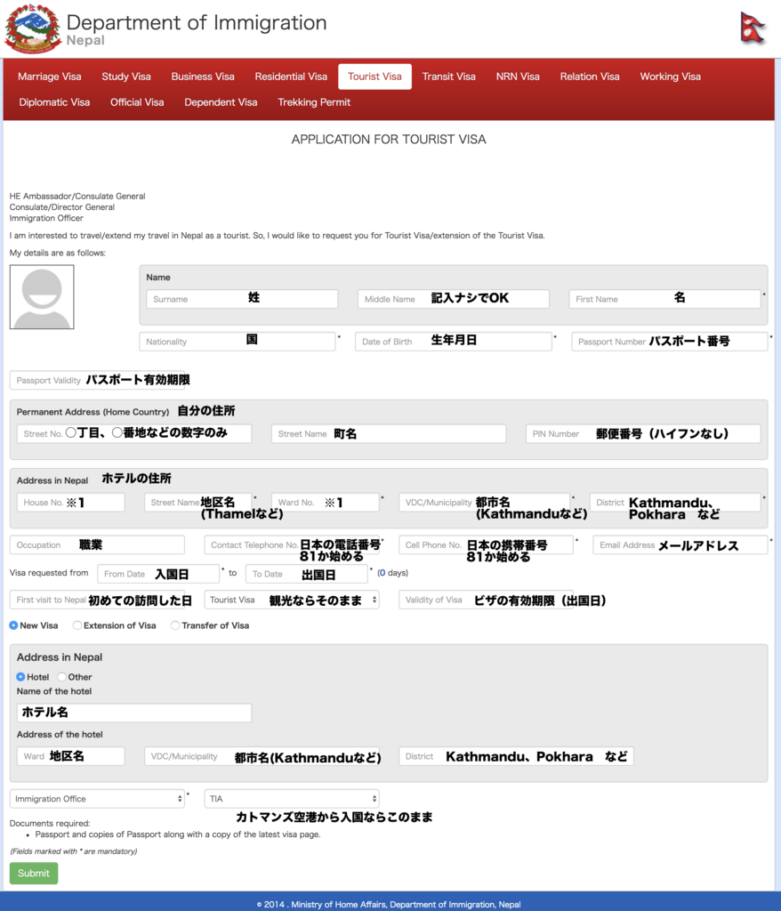 ネパールのオンラインビザの解説
