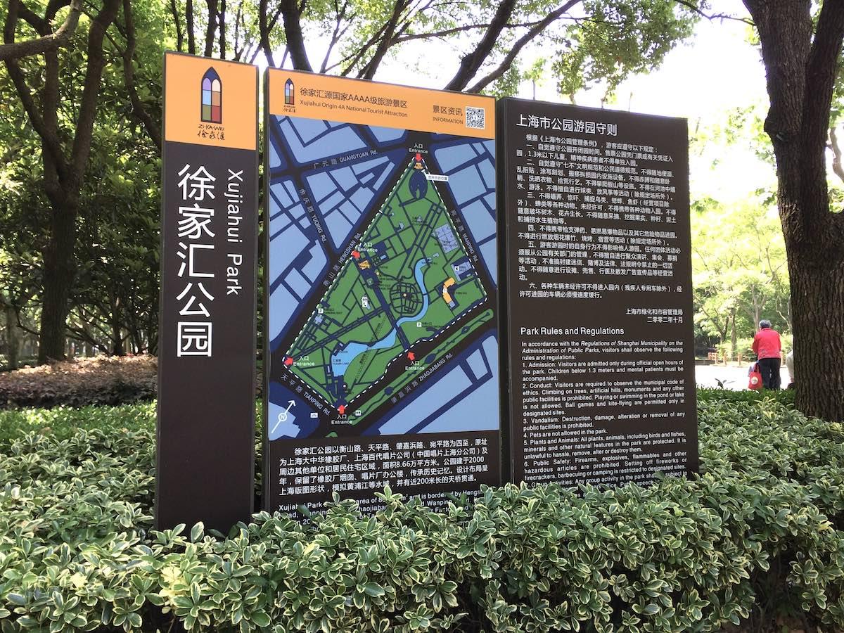 徐家汇公园(Xujiahui Park)