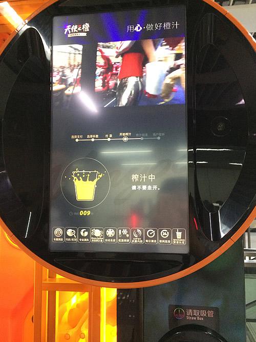 中国のジュース自動販売機はススんでいる!!@ 上海