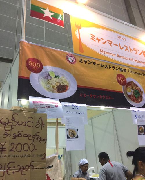ツーリズムEXPOジャパン 2018 ミャンマー料理
